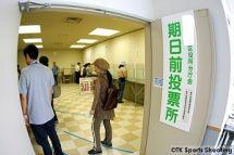 神戸市兵庫区/兵庫県知事選期日前投票の受付・案内